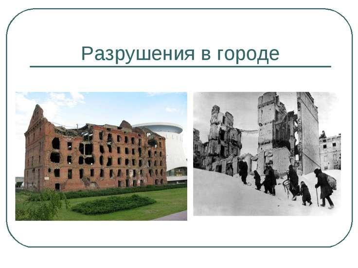 Разрушения в городе