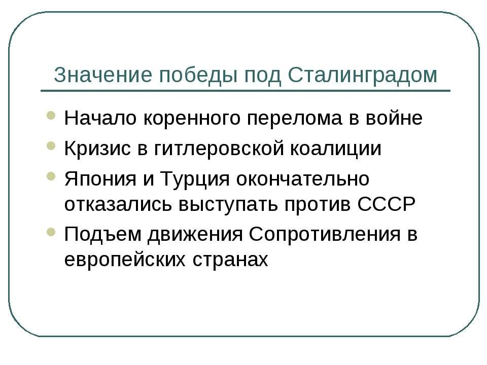 Значение победы под Сталинградом Начало коренного перелома в войне Кризис в г...
