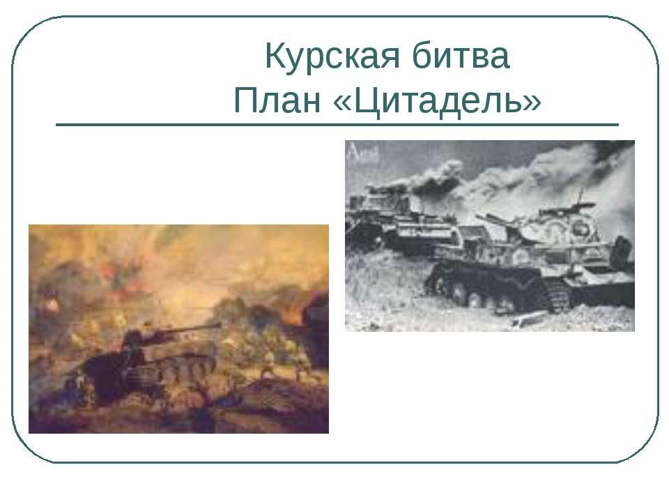 Курская битва План «Цитадель»