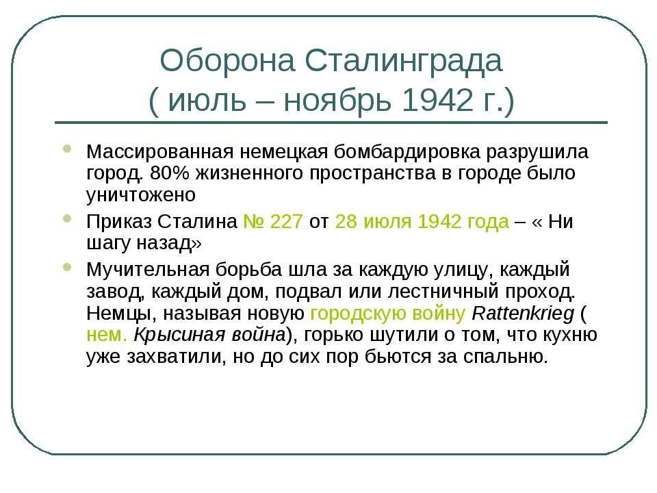 Оборона Сталинграда ( июль – ноябрь 1942 г.) Массированная немецкая бомбардир...