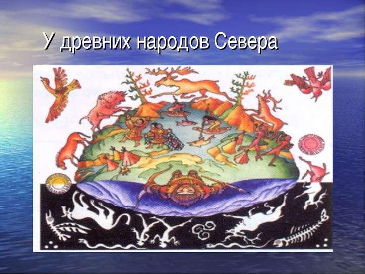 У древних народов Севера