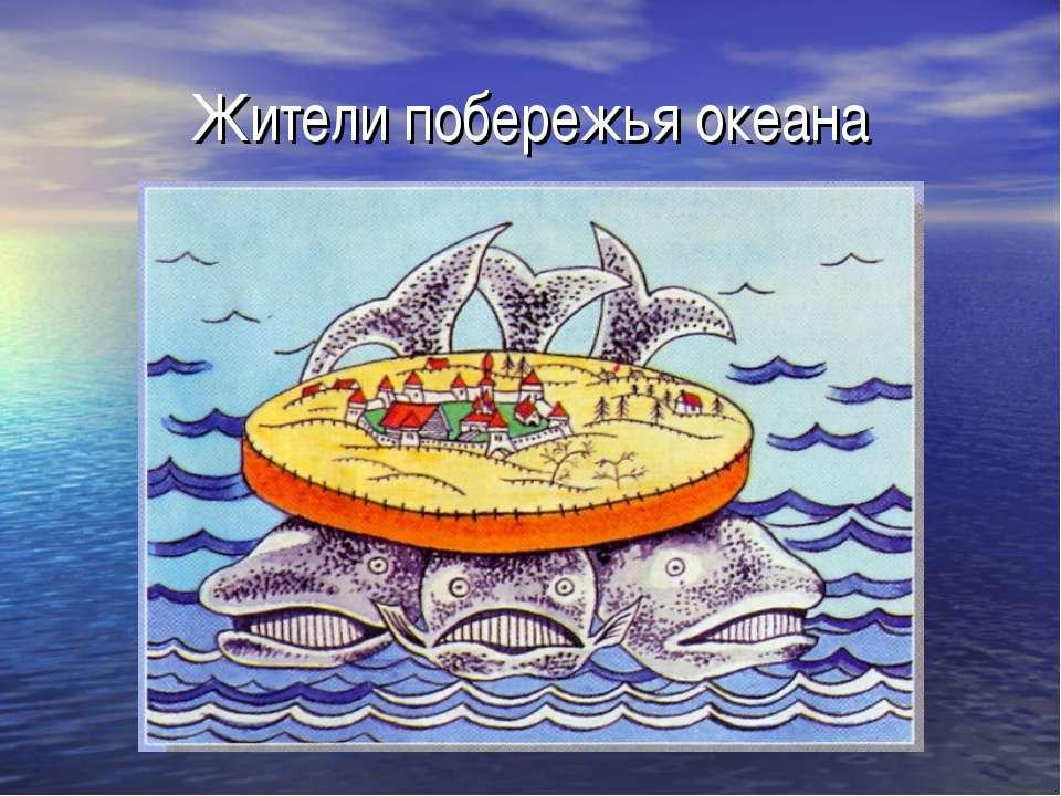 Жители побережья океана