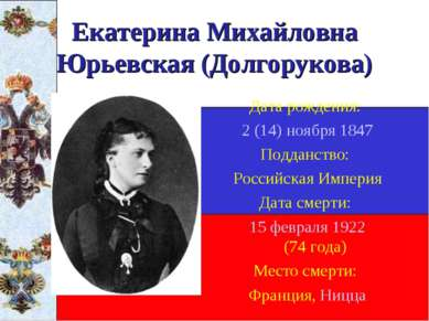 Екатерина Михайловна Юрьевская (Долгорукова) Дата рождения: 2(14)ноября 184...
