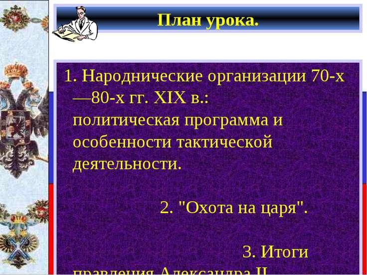 План урока. 1. Народнические организации 70-х —80-х гг. XIX в.: политическая ...