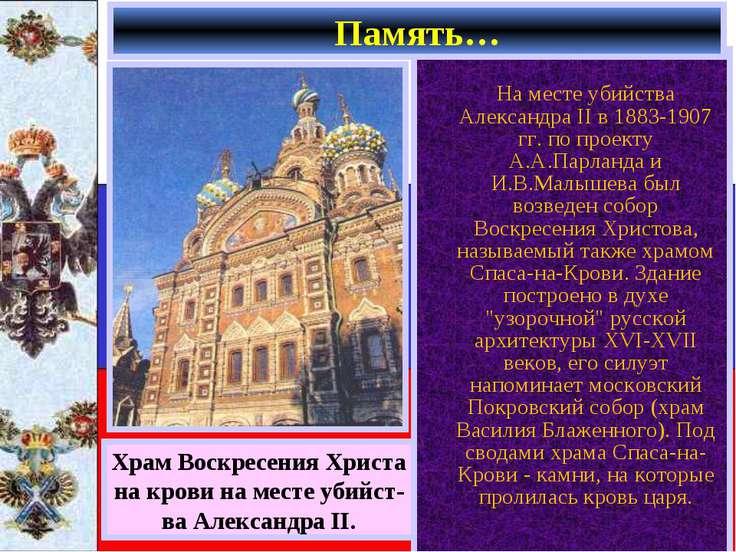 На месте убийства Александра II в 1883-1907 гг. по проекту А.А.Парланда и И.В...