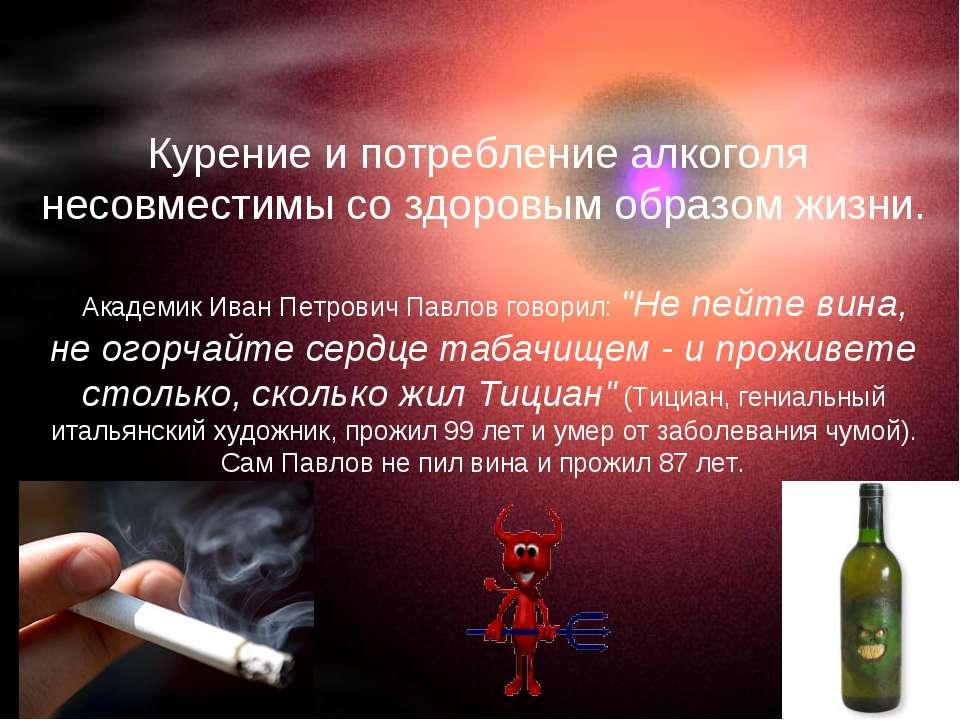 Курение и потребление алкоголя несовместимы со здоровым образом жизни.  Ака...