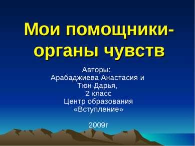 Мои помощники-органы чувств Авторы: Арабаджиева Анастасия и Тюн Дарья, 2 клас...