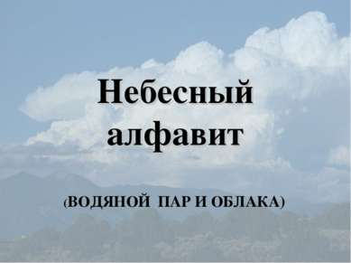 Небесный алфавит (ВОДЯНОЙ ПАР И ОБЛАКА)