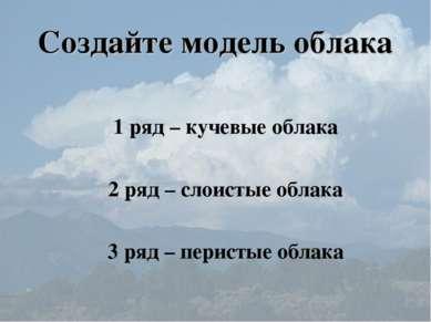 Создайте модель облака 1 ряд – кучевые облака 2 ряд – слоистые облака 3 ряд –...