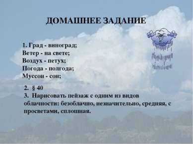 1. Град - виноград; Ветер - на свете; Воздух - петух; Погода - полгода; Муссо...