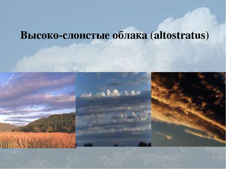 Высоко-слоистые облака (altostratus)