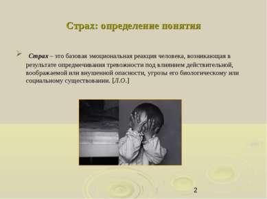 Страх: определение понятия Страх – это базовая эмоциональная реакция человека...