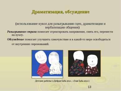 Драматизация, обсуждение (использование кукол для разыгрывания сцен, драматиз...
