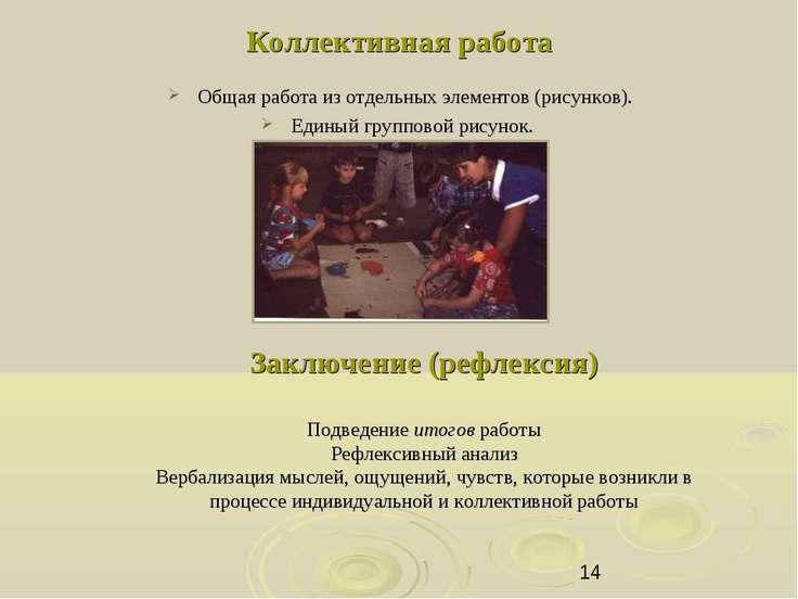 Коллективная работа Общая работа из отдельных элементов (рисунков). Единый гр...