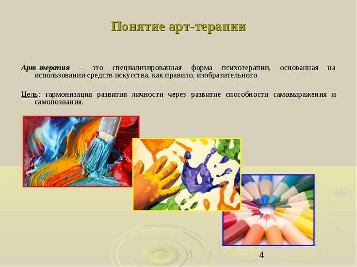 Понятие арт-терапии Арт-терапия – это специализированная форма психотерапии, ...