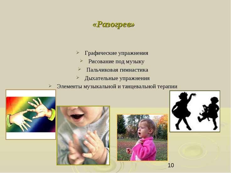 «Разогрев» Графические упражнения Рисование под музыку Пальчиковая гимнастика...