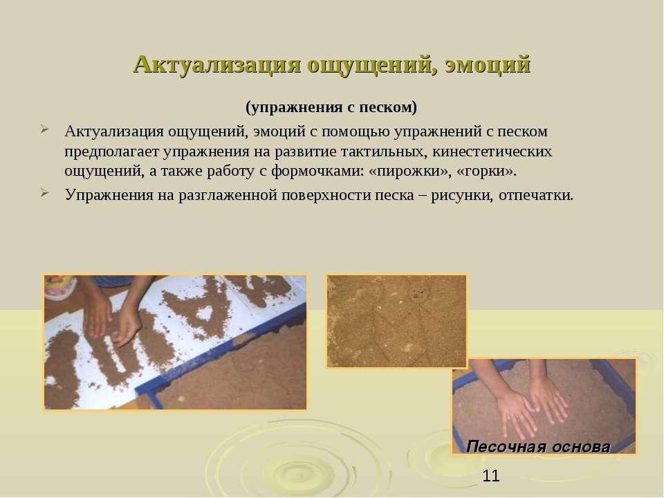 Актуализация ощущений, эмоций (упражнения с песком) Актуализация ощущений, эм...