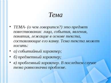 Тема ТЕМА- (о чем говорится?) это предмет повествования: лица, события, явлен...