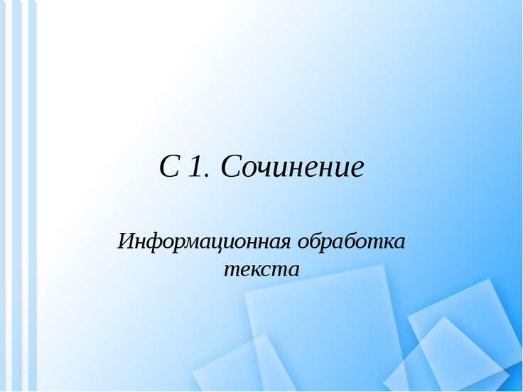 С 1. Сочинение Информационная обработка текста