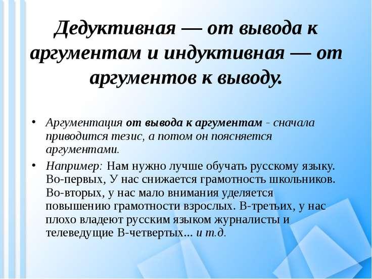 Дедуктивная — от вывода к аргументам и индуктивная — от аргументов к выводу. ...