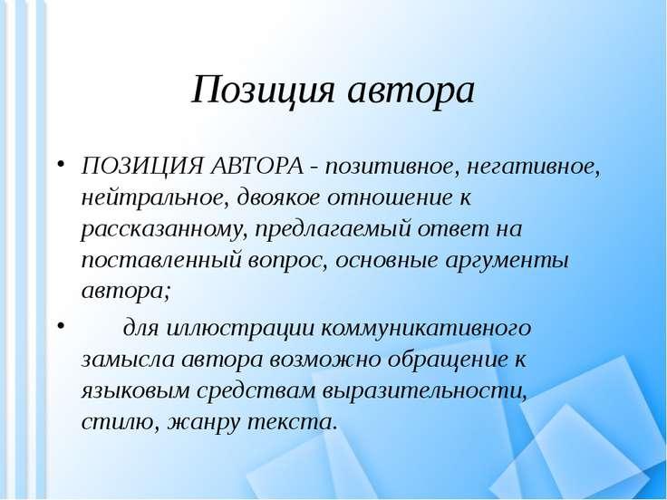 Позиция автора ПОЗИЦИЯ АВТОРА - позитивное, негативное, нейтральное, двоякое ...