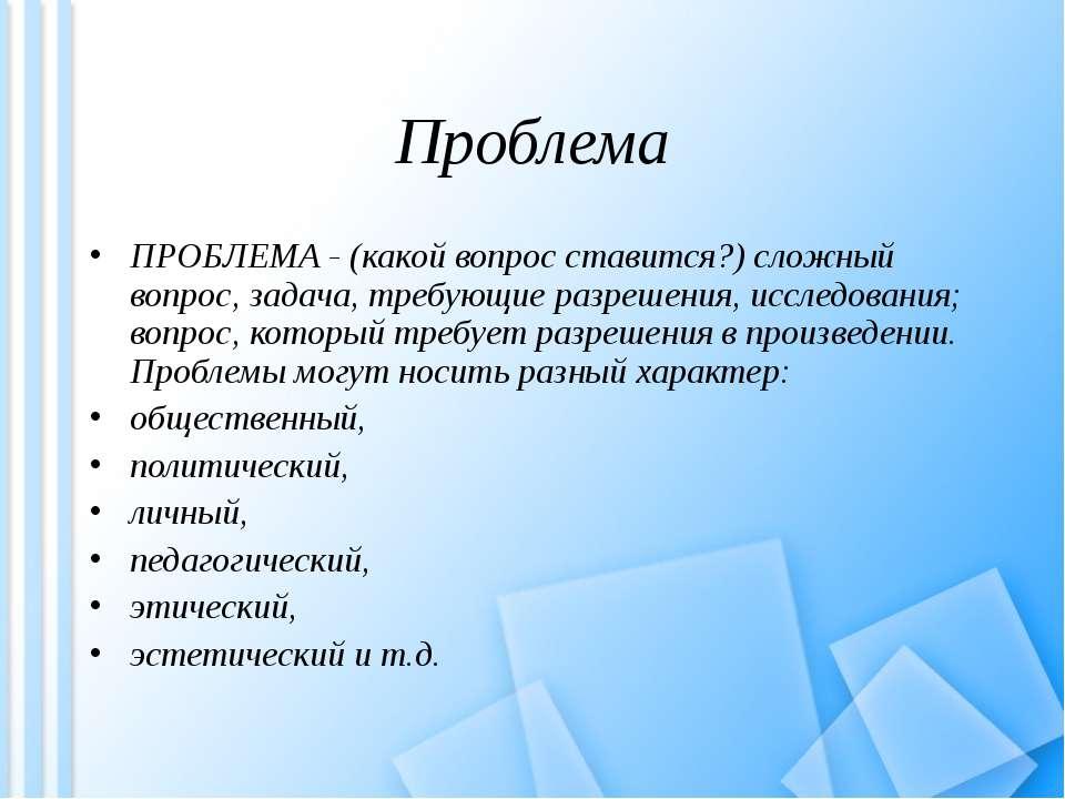 Проблема ПРОБЛЕМА - (какой вопрос ставится?) сложный вопрос, задача, требующи...