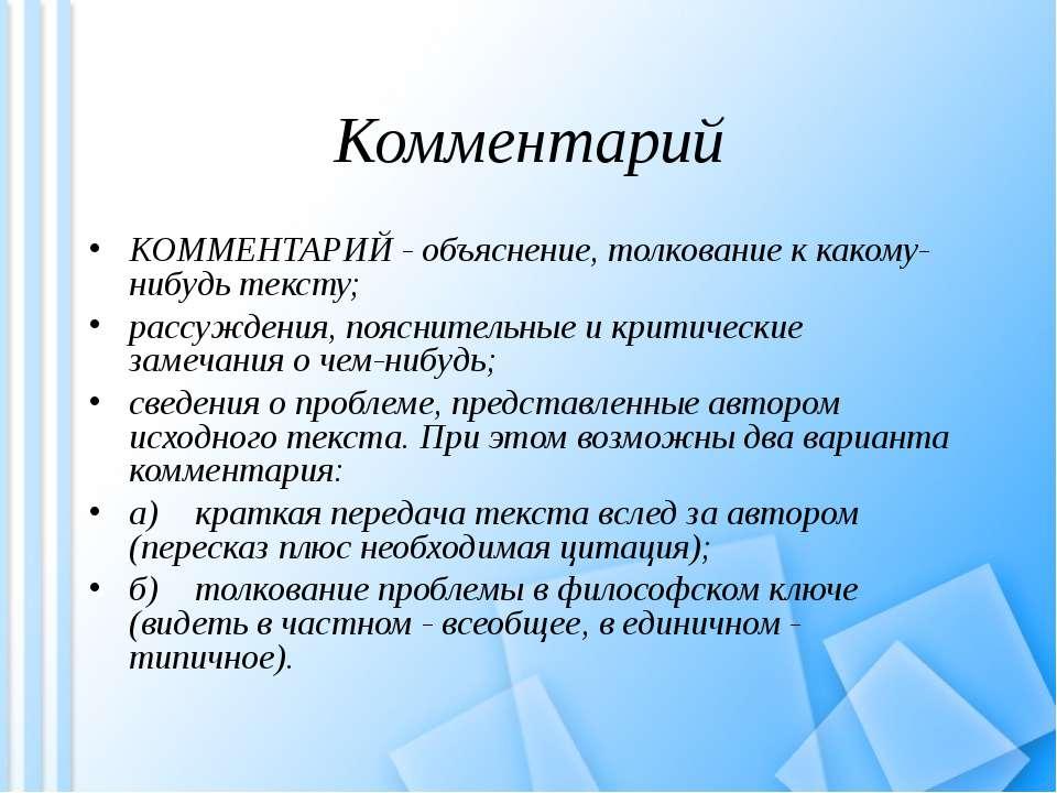 Комментарий КОММЕНТАРИЙ - объяснение, толкование к какому-нибудь тексту; расс...