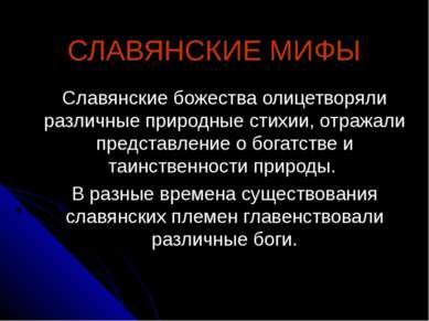 СЛАВЯНСКИЕ МИФЫ Славянские божества олицетворяли различные природные стихии, ...
