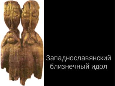 Западнославянский близнечный идол