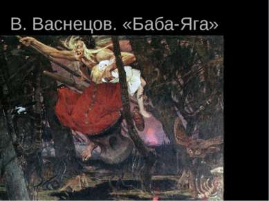 В. Васнецов. «Баба-Яга»