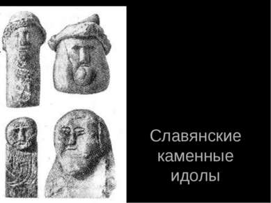 Славянские каменные идолы