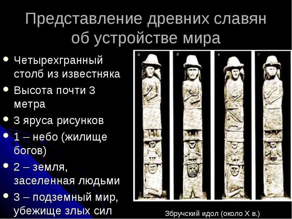 Представление древних славян об устройстве мира Четырехгранный столб из извес...