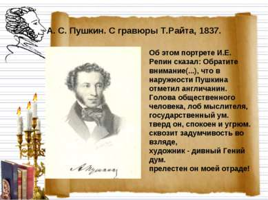 А. С. Пушкин. С гравюры Т.Райта, 1837. Об этом портрете И.Е. Репин сказал: Об...