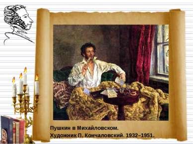 Пушкин в Михайловском. Художник П. Кончаловский. 1932–1951.