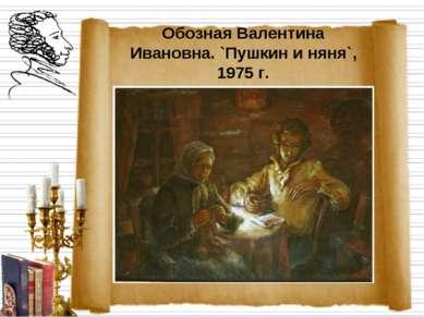 Обозная Валентина Ивановна. `Пушкин и няня`, 1975 г.