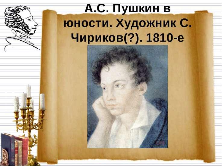 А.С. Пушкин в юности. Художник С. Чириков(?). 1810-е