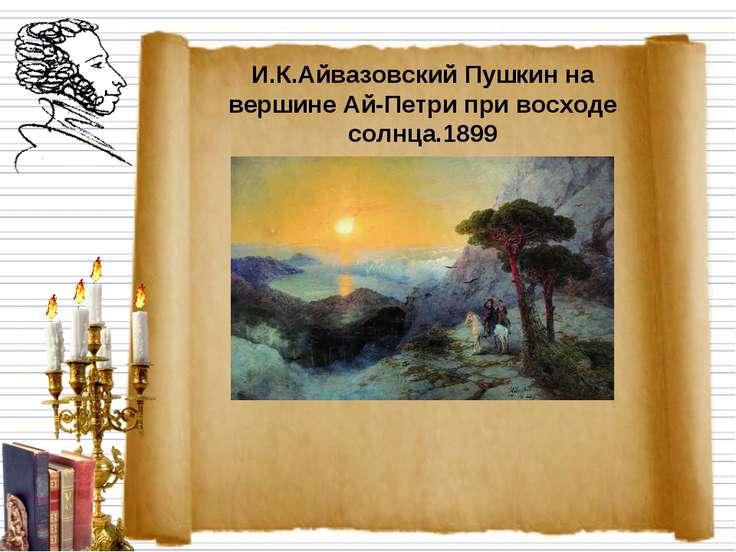 И.К.Айвазовский Пушкин на вершине Ай-Петри при восходе солнца.1899