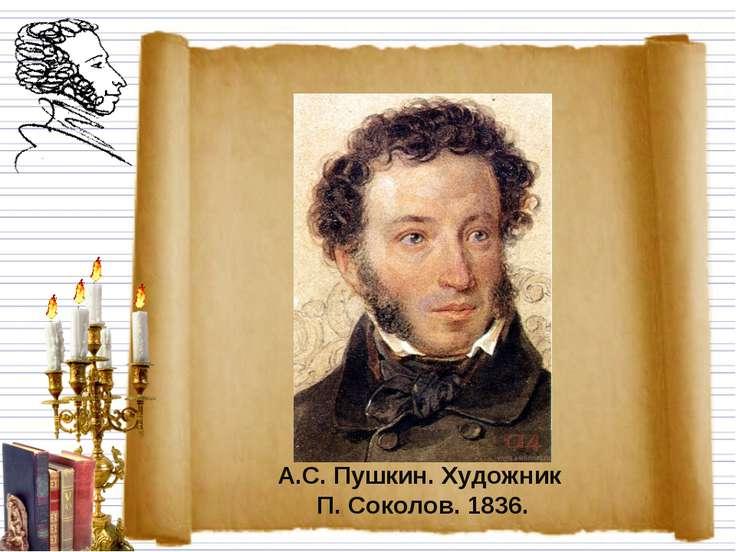 А.С. Пушкин. Художник П. Соколов. 1836.