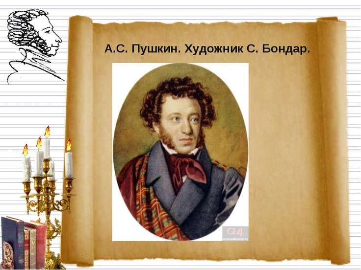 А.С. Пушкин. Художник С. Бондар.