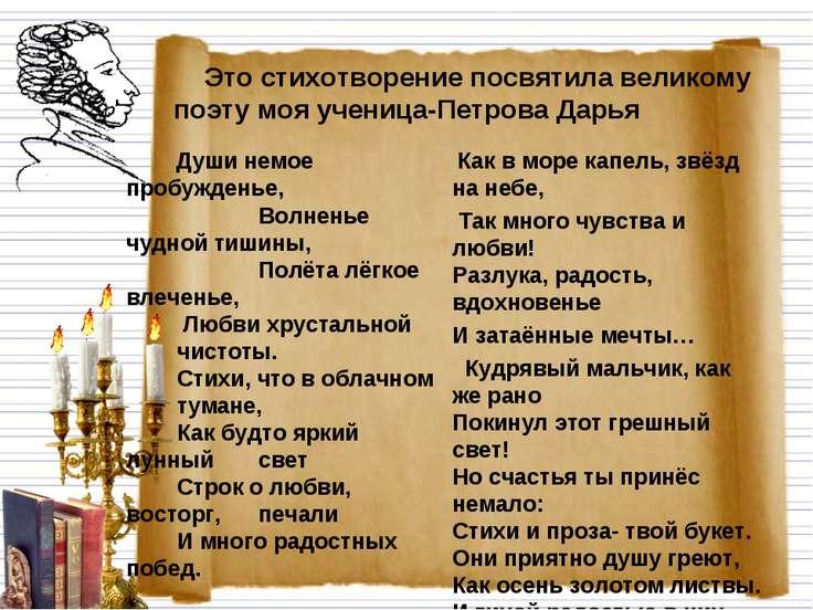 Это стихотворение посвятила великому поэту моя ученица-Петрова Дарья Души нем...
