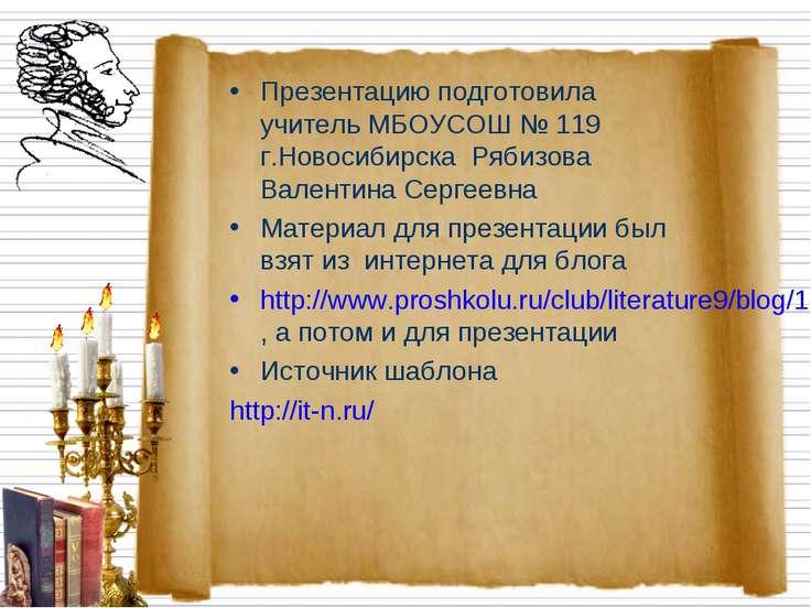 Презентацию подготовила учитель МБОУСОШ № 119 г.Новосибирска Рябизова Валенти...