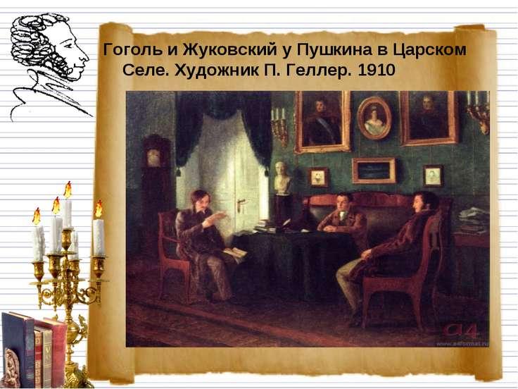 Гоголь и Жуковский у Пушкина в Царском Селе. Художник П. Геллер. 1910