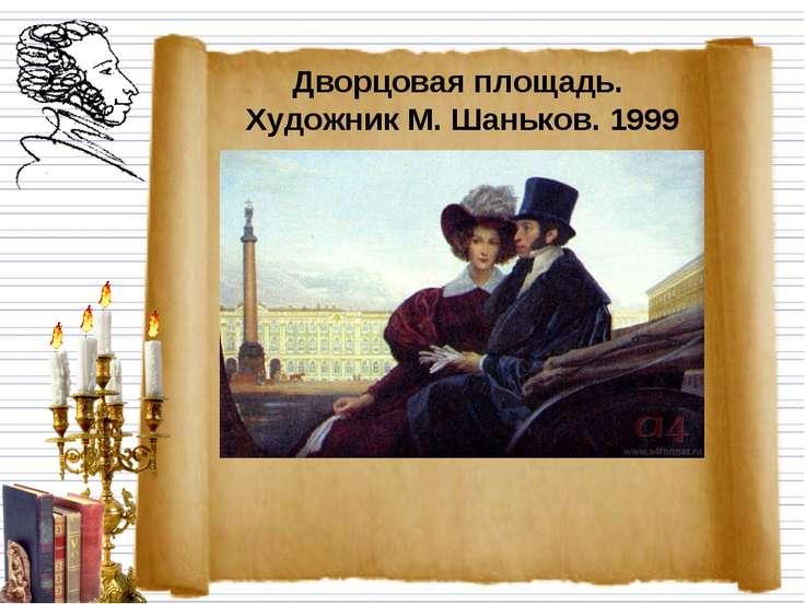 Дворцовая площадь. Художник М. Шаньков. 1999