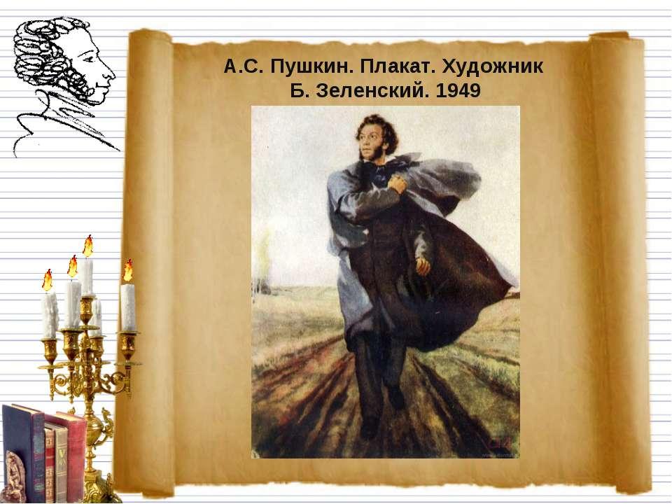 А.С. Пушкин. Плакат. Художник Б. Зеленский. 1949