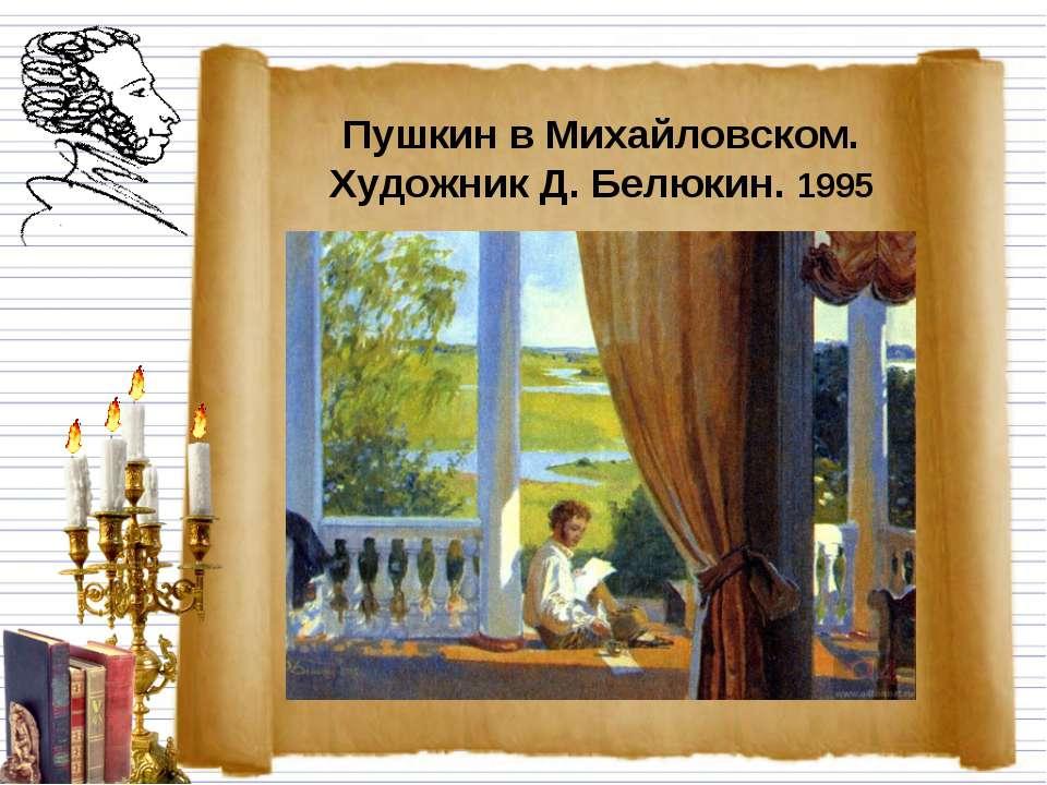 Пушкин в Михайловском. Художник Д. Белюкин. 1995