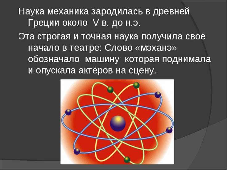 Наука механика зародилась в древней Греции около V в. до н.э. Эта строгая и т...