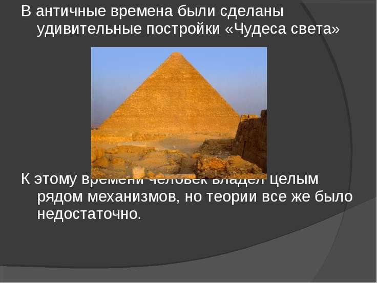 В античные времена были сделаны удивительные постройки «Чудеса света» К этому...