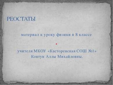 материал к уроку физики в 8 классе учителя МКОУ «Касторенская СОШ №1» Ковтун ...