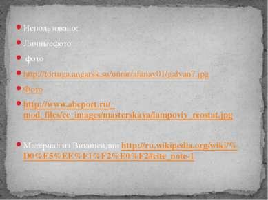 Использовано: Личныефото фото http://tortuga.angarsk.su/unrar/afanay01/galvan...