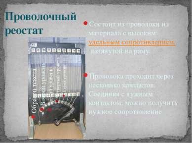 Проволочный реостат Состоит из проволоки из материала с высокимудельным сопр...